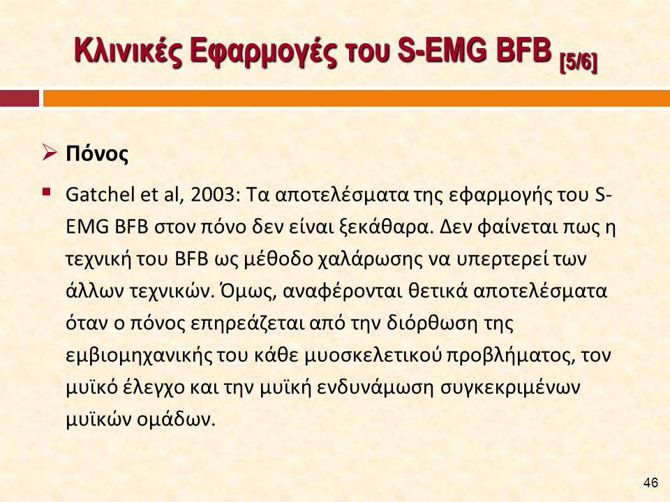 Κλινικές Εφαρμογές του S-EMG BFB [6/6]
